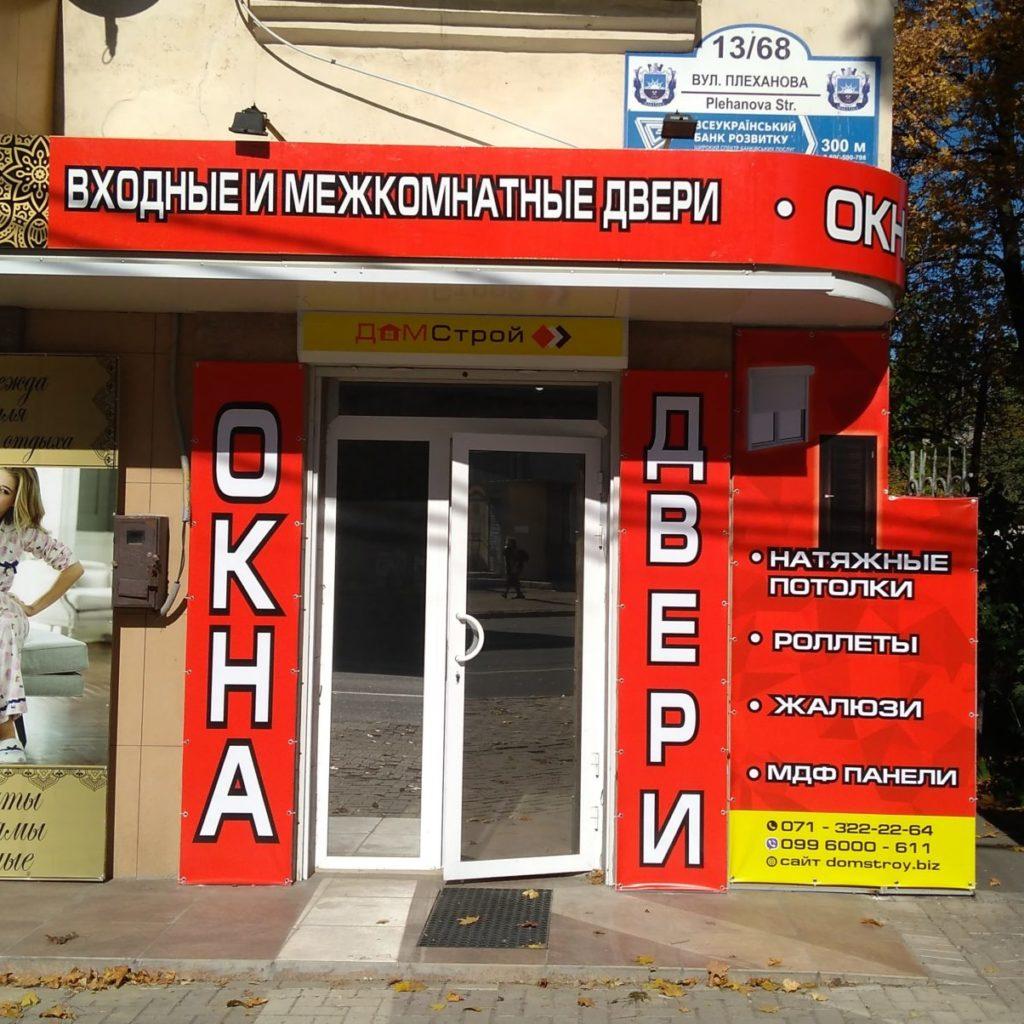 Натяжные потолки,окна, двери, жалюзи, роллеты в Макеевке, Донецке - Домстрой